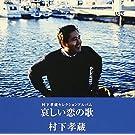 哀しい恋の歌-村下孝蔵セレクションアルバム