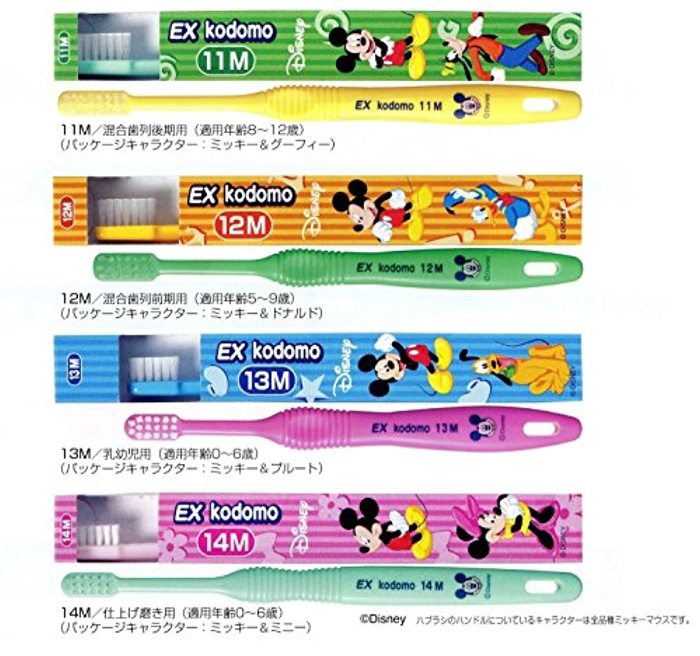 ライオン コドモ ディズニー DENT.EX kodomo Disney 1本 11M グリーン (8?12歳)