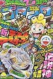 コロコロコミック 2017年 03 月号 [雑誌]
