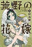 荒野の花嫁 / 村山 慶 のシリーズ情報を見る