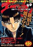 哲也 新宿雀荘争奪編最強のライバル、―雀聖と呼ばれた男 (プラチナコミックス)