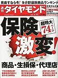 週刊ダイヤモンド 2015年 1/17号 「雑誌]