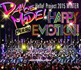 Hello!Project 2015 WINTER 〜DANCE MODE!・HAPPY EMOTION!〜完全版