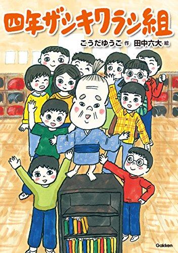 四年ザシキワラシ組 (ジュニア文学館)[Kindle版]