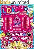 LDK (エル・ディー・ケー) 2017年1月号 [雑誌]