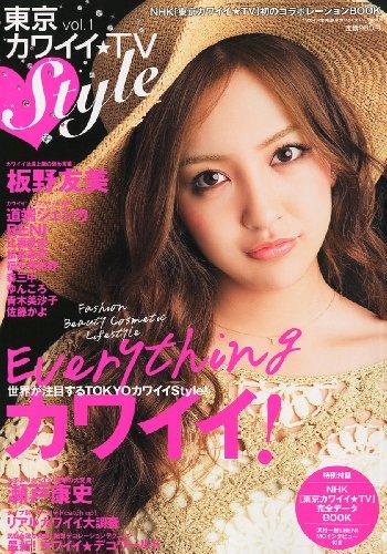 東京カワイイ★TV STYLE VOL.1 2011年 4/30号 [雑誌]