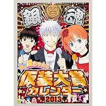『銀魂』コミックカレンダー2013 壁掛け型 (ジャンプコミックス)