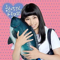 るみちゃん★○トミタ栞「17歳の歌」のジャケット画像