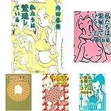 私たちは繁殖している / 内田 春菊 のシリーズ情報を見る
