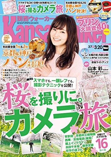 KansaiWalker関西ウォーカー 2018 No.6 [雑誌]