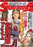 SAMURAI A (サムライエース) Vol.1 2012年 08月号 [雑誌]