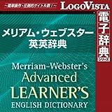 メリアム・ウェブスター英英辞典 for Win (価格改定版) ダウンロード版