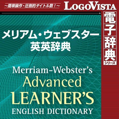 メリアム・ウェブスター英英辞典 for Mac (価格改定版)|ダウンロード版