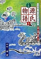七五調 源氏物語 5 (松風・薄雲・朝顔・少女―古語擬い腑に落ちまんま訳)