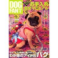 DOG FAN (ドッグファン) 2008年 04月号 [雑誌]