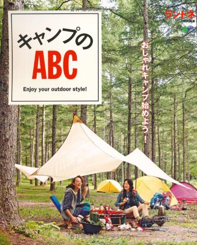 ランドネ特別編集 キャンプのABC (エイムック 2836)の詳細を見る