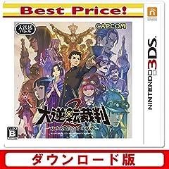 大逆転裁判2 -成歩堂龍ノ介の覺悟- Best Price! |オンラインコード版