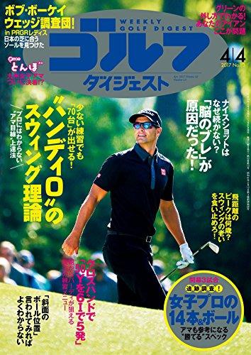 週刊ゴルフダイジェスト 2017年 04/04号 [雑誌]