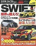 スズキ・スイフト no.7 (NEWS mook ハイパーレブ 車種別チューニング&ドレスアップ徹底)
