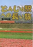 どんじり駅への長い旅 (1985年)