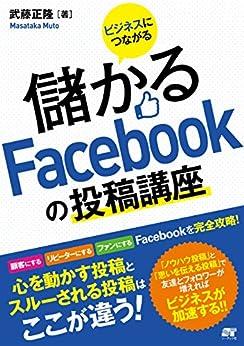 [武藤 正隆]のビジネスにつながる 儲かるFacebookの投稿講座