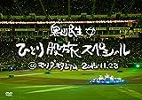 奥田民生ひとり股旅スペシャル@マツダスタジアム[DVD]