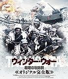 ウィンター・ウォー 厳寒の攻防戦 オリジナル完全版[Blu-ray/ブルーレイ]
