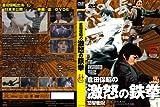 倉田保昭の『激怒の鉄拳』(原題:怒髪衝冠) [DVD]