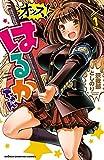 オッス!はるかちゃん 1 (少年チャンピオン・コミックス)
