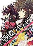 戦國ストレイズ 14巻 (デジタル版ガンガンコミックスJOKER)