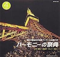 ハーモニーの祭典2007 Vol.4 一般部門AグループI