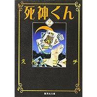 死神くん 2 (集英社文庫―コミック版)
