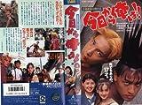 今日から俺は!! [VHS]