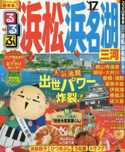 るるぶ浜松 浜名湖 三河'17 (国内シリーズ)