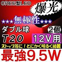 LED【T20】爆光9.5W 無極性 ダブル球 【赤/レッド】2個セット 【12V車用】★5W+(1.5W×3)=9.5W