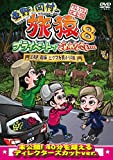 東野・岡村の旅猿8 プライベートでごめんなさい… 北海道・知床 ヒグマを観ようの旅 ...[DVD]
