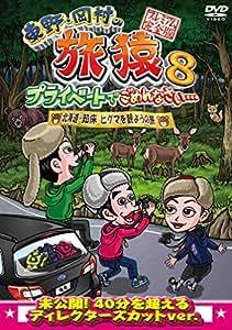 東野・岡村の旅猿8 プライベートでごめんなさい・・・ 北海道・知床 ヒグマを観ようの旅 プレミアム完全版 [DVD]