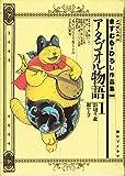 ますむら・ひろし作品集 (1) アタゴオル物語 1