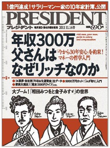 PRESIDENT (プレジデント) 2011年11/14号「年収300万父さんはなぜリッチなのか」の詳細を見る