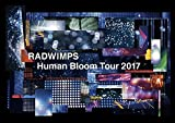 RADWIMPS LIVE Blu-ray 「Human Bloom Tour 2017」(完全生産限定盤)[Blu-ray]/