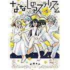 ななしのアステリズム 5巻 (デジタル版ガンガンコミックスONLINE)