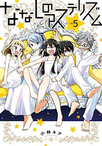 ななしのアステリズム 5巻 (デジタル版ガンガンコミックスONLINE) -