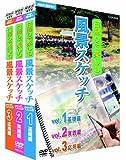 NHK趣味悠々 日帰りで楽しむ風景スケッチ セット[DVD]