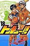 トッキュー!!(18) (講談社コミックス)
