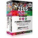 ZEUS BUNDLE LITE 〜即戦力~ 画面録画/音声 音楽録音/動画ダウンロード ボックス版 Win対応
