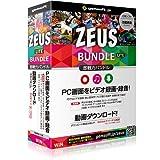 ZEUS BUNDLE LITE 〜即戦力~ 画面録画/音声・音楽録音/動画ダウンロード | ボックス版 | Win対応