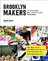 BROOKLYN MAKERS ブルックリンに住む職人・クリエイターたちの手仕事と暮らし