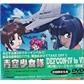 青空少女隊 DEFCON IV to VI [DVD]