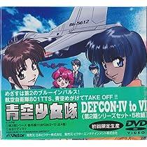 青空少女隊 DEFCON IV to VI [DVD]