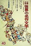 少年少女世界の名作文学〈40(南欧編 1)〉 (昭和40年)